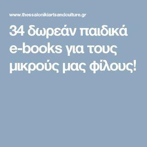 34 δωρεάν παιδικά e-books για τους μικρούς μας φίλους!