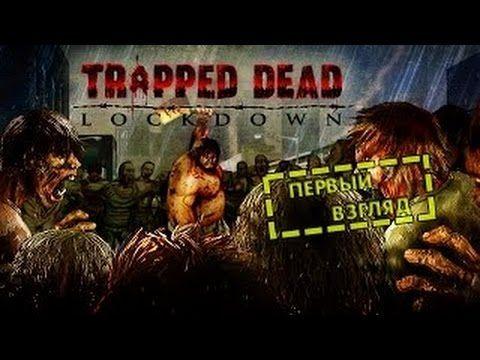 Начало игры:Trapped Dead Lockdown