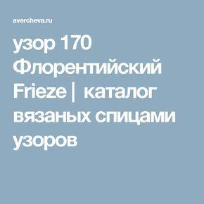 узор 170 Флорентийский Frieze| каталог вязаных спицами узоров