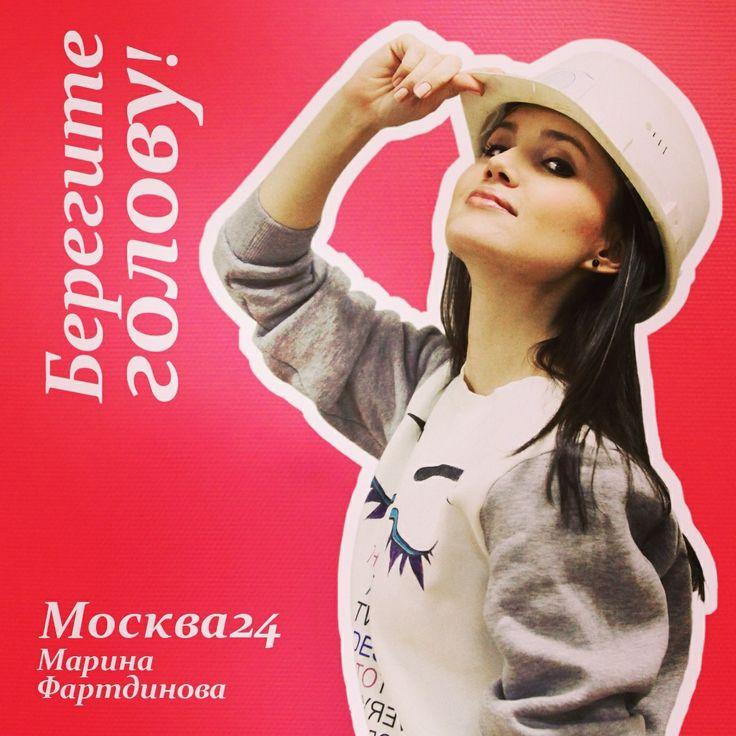 Марина Фартдинова.