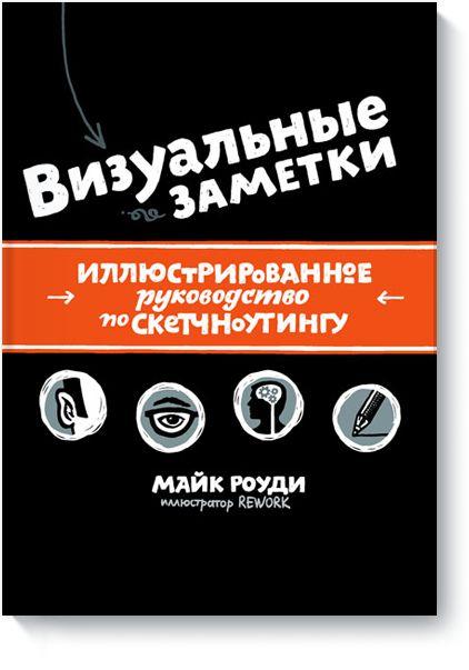 Книгу Визуальные заметки можно купить в бумажном формате — 750 ք. Иллюстрированное руководство по скетчноутингу