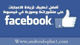 تحميل fb liker التطبيق الافضل لزيادة الاعجابات على المنشورات والصور في الفيسبوك