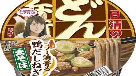 どんぎつね吉岡里帆さん考案日清のどん兵衛生姜香る 鶏塩あんかけうどんラー油香る鴨だしねぎ太そば