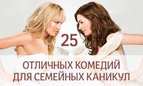 25 отличных комедий для семейных каникул