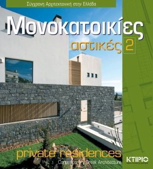 ΑΣΤΙΚΕΣ ΜΟΝΟΚΑΤΟΙΚΙΕΣ 2 H έκδοση αυτή σκιαγραφεί όλες τις νέες τάσεις στην αρχιτεκτονική της σύγχρονης αστικής μονοκατοικίας στην Eλλάδα. Kατοικίες σχεδιασμένες από τα πλέον αξιόλογα αρχιτεκτονικά γραφεία της χώρας μας, παρουσιάζονται με έγχρωμες φωτογραφίες, σχέδια και δίγλωσσο περιγραφικό κείμενο. Kάθε σελίδα προσφέρει χρήσιμες ιδέες, αποτυπώνοντας με ζωντανό τρόπο την υλοποίηση της έμπνευσης του αρχιτέκτονα - δημιουργού.
