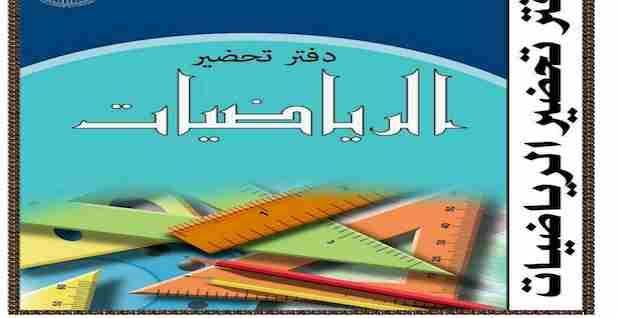 دفتر تحضير رياضيات ابتدائي واعدادي وثانوي جديد Pdf