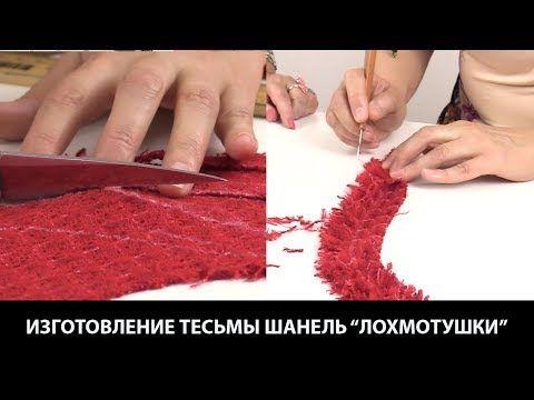 (1) Изготовление тесьмы Шаннель лохматушки своими руками - YouTube