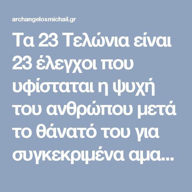Τα 23 Τελώνια είναι 23 έλεγχοι που υφίσταται η ψυχή του ανθρώπου μετά το θάνατό του για συγκεκριμένα αμαρτήματα | ΑΡΧΑΓΓΕΛΟΣ ΜΙΧΑΗΛ