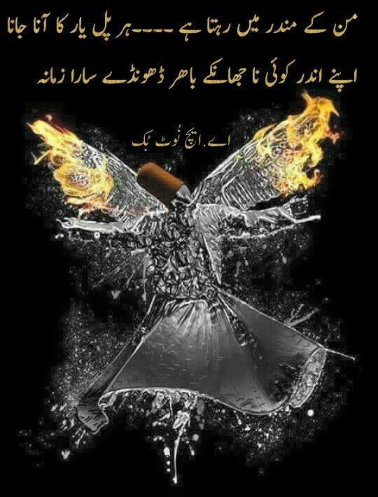 157 best images about ♥SUFI♥ on Pinterest | Persian, Calligraphy ...