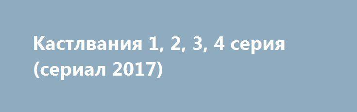 """Кастлвания 1, 2, 3, 4 серия (сериал 2017) http://kinofak.net/publ/boeviki/kastlvanija_1_2_3_4_serija_serial_2017/3-1-0-6667  Мини-сериал """"Кастлвания"""" потокового сервиса Netflix является экранизацией одноименной, ставшей уже классикой жанра, хоррор-видеоигры. Авторами создано очень мрачное по атмосфере и жесткое повествование, основанное на заключительной части игровой трилогии Castlevania, которая насчитывает уже тридцать лет своего развития. Эта игра была выпущена в 1992 году по заказу…"""