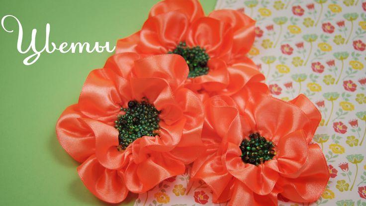 Простые Цветы из Лент своими руками / Ribbon Flowers Tutorial / ✿ Natali...