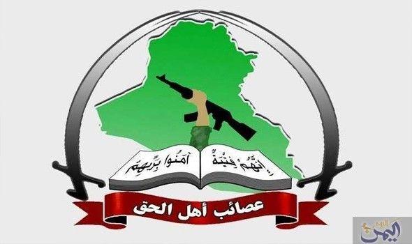 عصائب أهل الحق تؤكد أنها ترفض وجود قوات الناتو في العراق Gaj United Arab Emirates Iraqi Army
