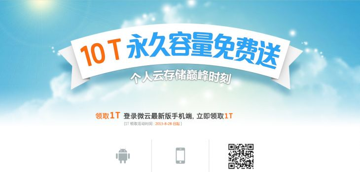 China S Tencent Is Giving Away 10tb Of Free Cloud Storage Free Cloud Storage Cloud Storage Clouds