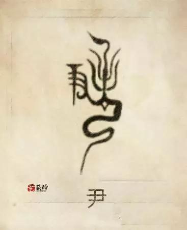 尹姓圖騰,尹是以官職為圖騰命名的族稱。它由兩部分組成。右邊是一個官員,左邊是一個辛刀,代表刑具,合起來就表示手持刑具的官員握有生殺大權,這種管理者稱為尹。始祖少昊之子工正殷(尹)封於尹得姓