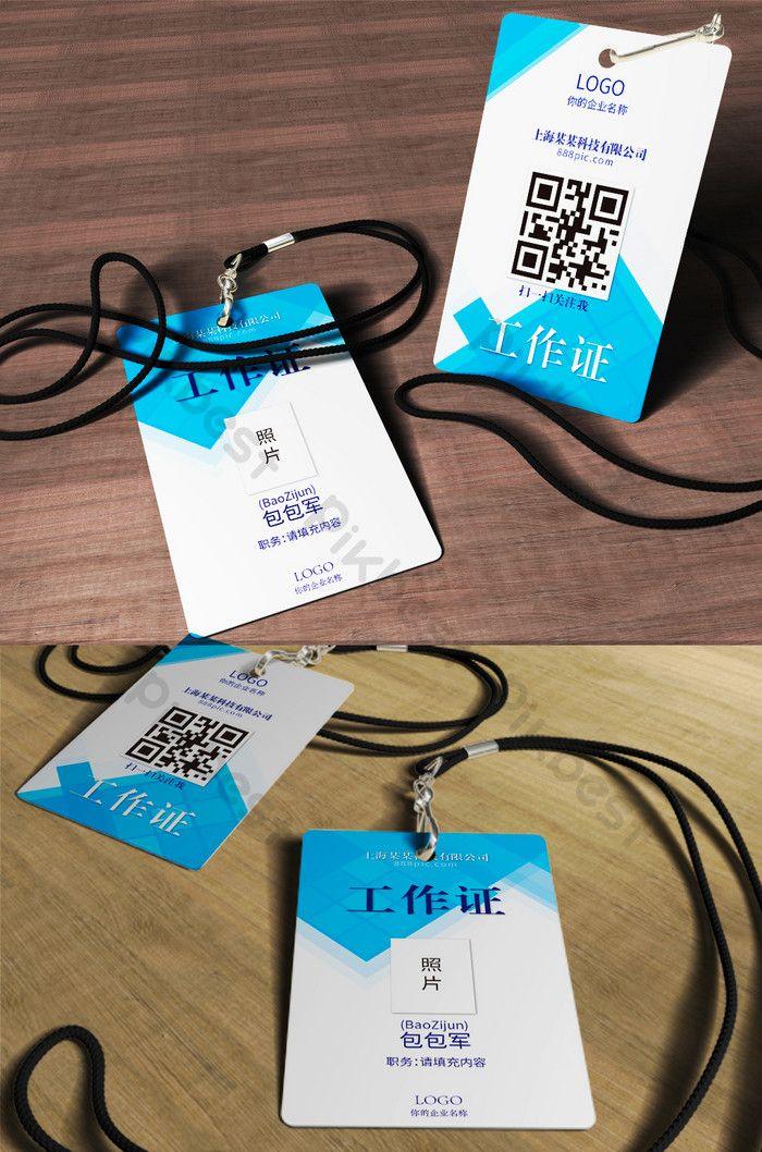 تصميم بطاقة عمل موجزة وأنيقة باللون الأزرق Ai تحميل مجاني Pikbest Technology Fashion Business Fashion Green Fashion