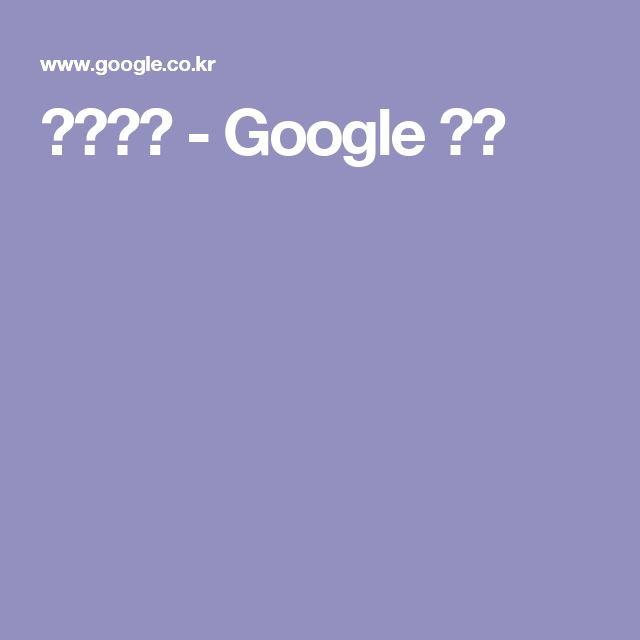 한옥기둥 - Google 검색
