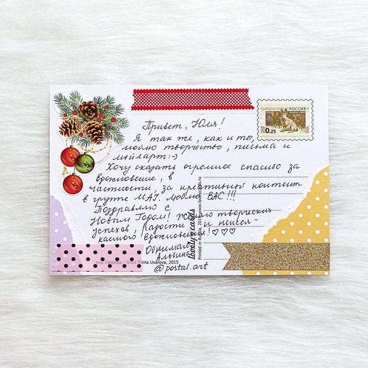#incoming #postcard #snailmail  Научиться бы так гармонично украшать обороты открыток: просто и со вкусом. Альбина, ты - мастер!)