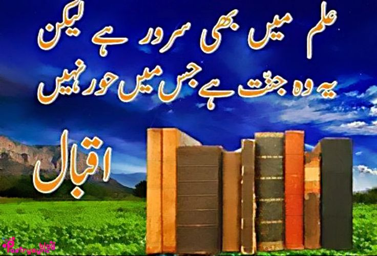 Poetry: Allama Iqbal Inspirational Poetry Collection about ...
