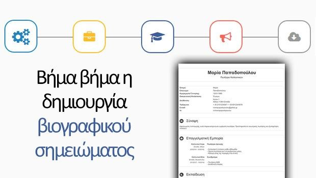 Δωρεάν δημιουργία βιογραφικού σημειώματος μέσω Top CV Makers - #HowTo #βιογραφικό #viografiko #cv #Greek