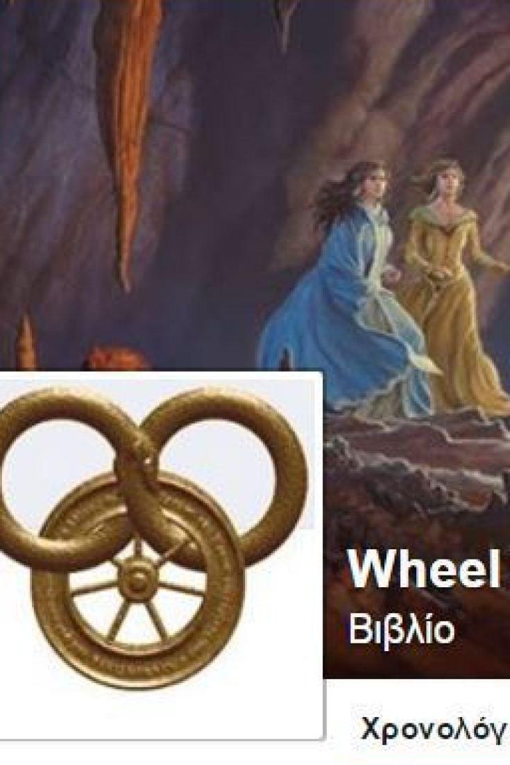 Μετά το Game of Thrones, το Wheel Of Time: Ξεπεράστηκαν τα εμπόδια που εμπόδιζαν τη δημοφιλή σειρά βιβλίων να έρθει στην τηλεόραση