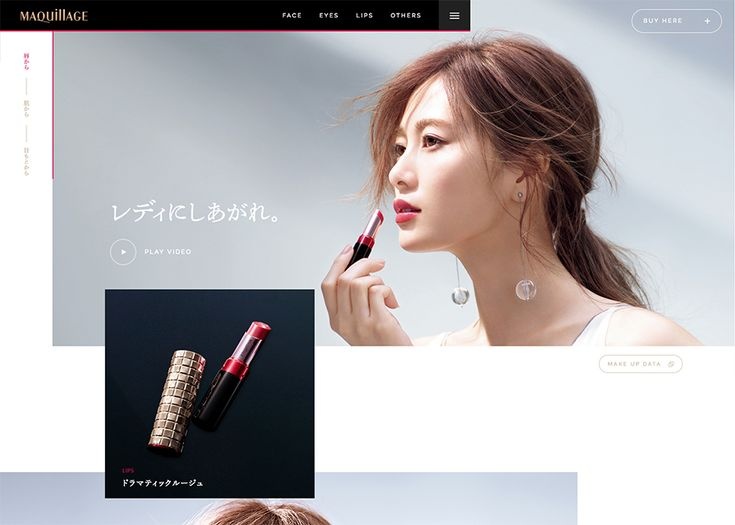 We are assisting Shiseido's 'MAQuillAGE' in their branding/promotion in the digital field.