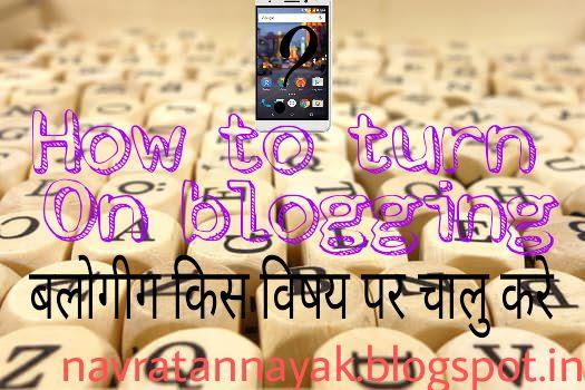 blogging ki  suruat  kish subject se  kre  !  blog account registration krne  ke  bad sabke  man me ...