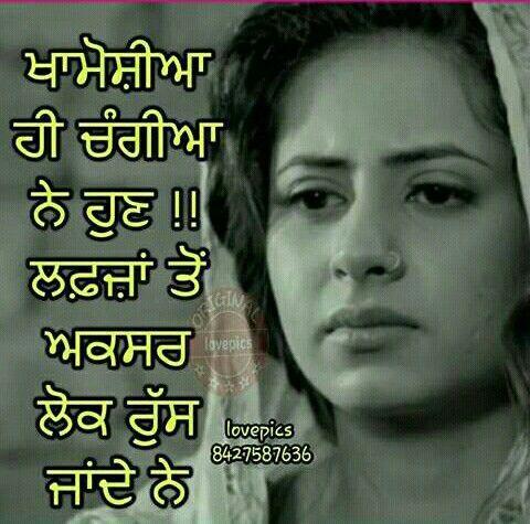 Bilkul Sad Pinterest Punjabi Quotes Quotes And Sad Quotes