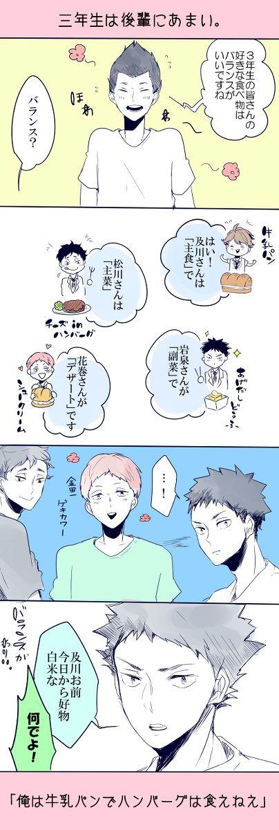 【HQ】及花と青葉城西ログ3【腐向け】 [2]