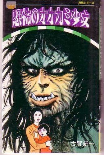 恐怖のオオカミ少女:古賀新一 ASIN: B00K1YW9W2 発売日:1975/3/10 レモンコミックス07シリーズNo.001 レモンコミックスR13シリーズNo.01
