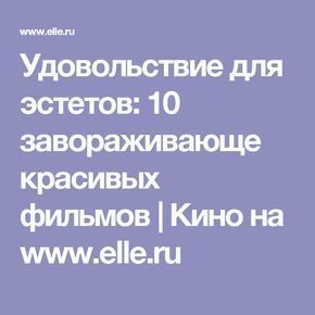 Удовольствие для эстетов: 10 завораживающе красивых фильмов | Кино на www.elle.ru