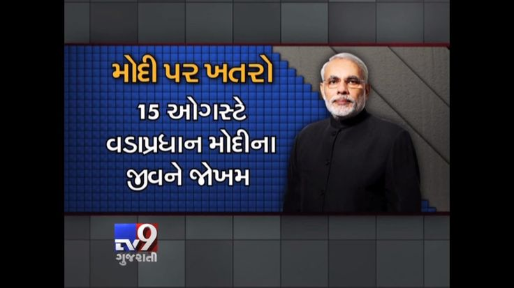 The security agencies have advised that Prime Minister Narendra Modi address the nation from within a bulletproof enclosure at Red Fort this Independence Day. Intelligence agencies and the Special Protection Group are learnt to have made a strong pitch to national security adviser Ajit Doval in this regard.  Subscribe to Tv9 Gujarati https://www.youtube.com/tv9gujarati Like us on Facebook at https://www.facebook.com/tv9gujarati Follow us on Twitter at https://twitter.com/Tv9Gujarati