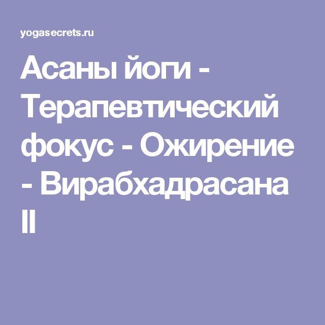 Асаны йоги - Терапевтический фокус - Ожирение - Вирабхадрасана II- поза героя