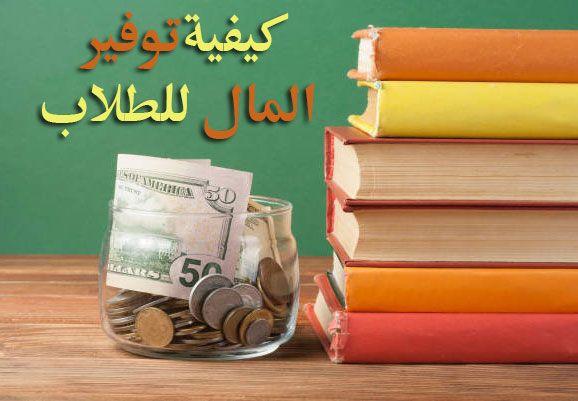 افضل طرق توفير المال للطلاب من مصروفهم القليل Save Student Money