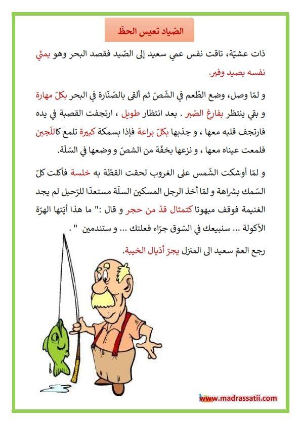 انتاج كتابي الصياد التعيس الحظ موقع مدرستي Arabic Alphabet For Kids Learning Arabic Learn Arabic Alphabet