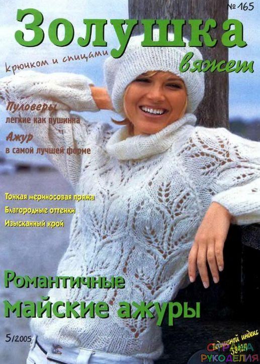 Золушка вяжет 165-2005-05. - Золушка Вяжет - Журналы по рукоделию - Страна…