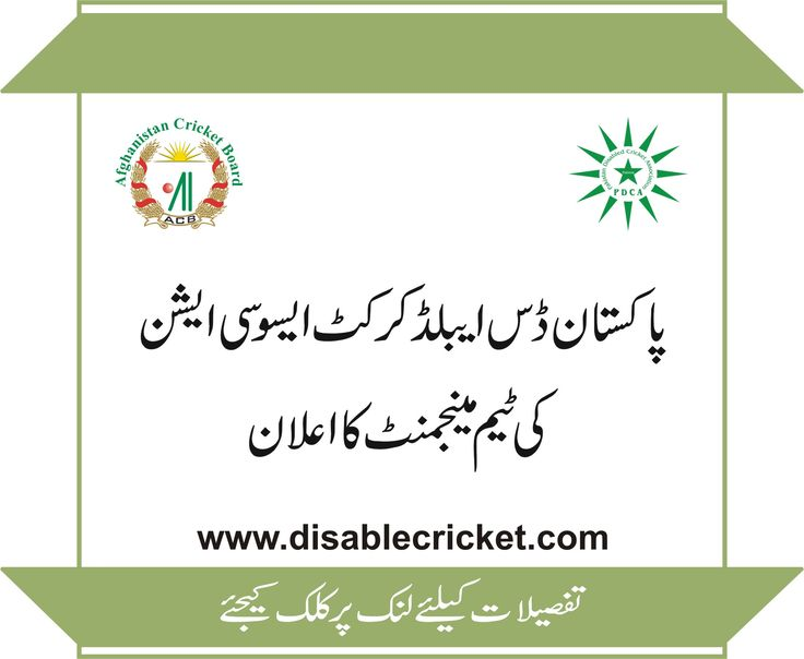 Pakistan Vs Afghanistan International Disability Cricket Series 2015