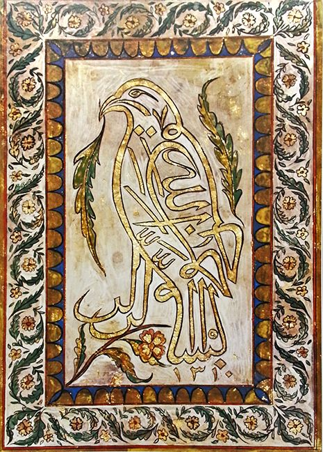BISMALAH IN THE SHAPE OF A FALCON; Turkey; dated 1310 H/1892-93 CE