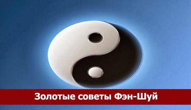 Подборка Золотых советов Фэн-Шуй
