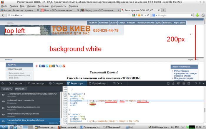 готовые изменения в CSS файле шаблона