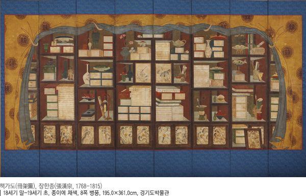 책가도,장한종 19세기말~19세기 초, 종이에 채색, 8폭 병풍, 경기도박물관