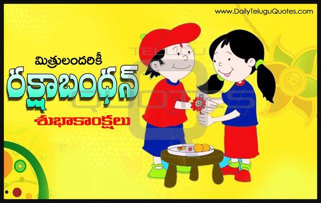 Raksha-Bandhan-Wishes-images-Telugu-life-inspiration-Quotes-Happy-Rakhi-Telugu-Quotes-Images-Wallpapers-photos-pictures
