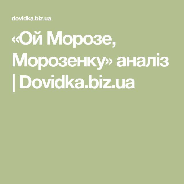 «Ой Морозе, Морозенку» аналіз | Dovidka.biz.ua