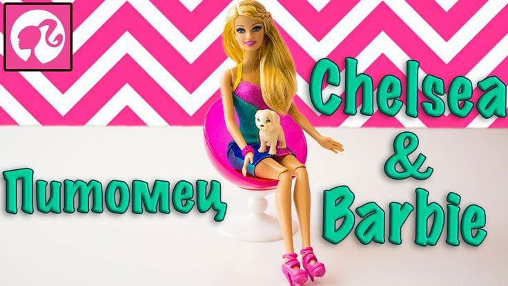 Барби на русском. Куклы Барби и Кен, а также сестра Челси.Barbie Dolls V...