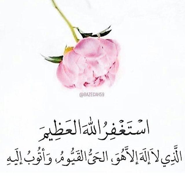 Azkar 2222 أستغفرالله العظيم وأتوب إليه وبالأسحار هم يستغفرون كن سببا في تذكير الكثيرين بذكر الل Islamic Quotes Quran Quotes Quran Quotes Inspirational