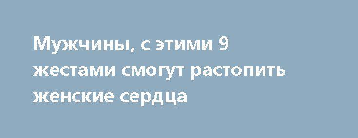 Мужчины, с этими 9 жестами смогут растопить женские сердца http://apral.ru/2017/05/07/muzhchiny-s-etimi-9-zhestami-smogut-rastopit-zhenskie-serdtsa/  В мире, полном множеством связей на одну ночь, браками на [...]