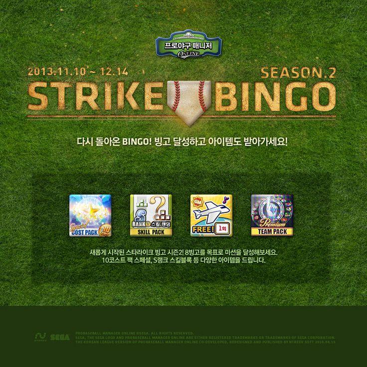 야구 게임 이벤트 - Google Search