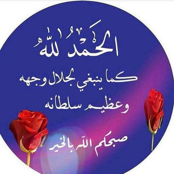Aziza Elkady Adli Kullanicinin صباح الخير Panosundaki Pin