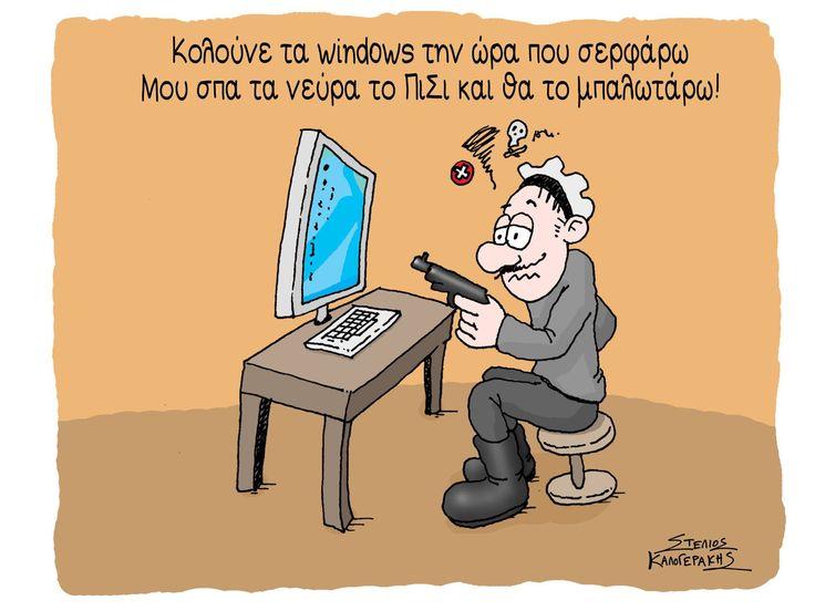 Κολούνε τα windows την ώρα που σερφάρω. Μου σπα τα νεύρα το ΠιΣι και θα το μπαλωτάρω!  http://mantinad.es/1Smg4XM