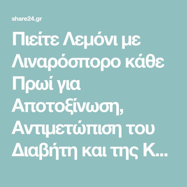 Πιείτε Λεμόνι με Λιναρόσπορο κάθε Πρωί για Αποτοξίνωση, Αντιμετώπιση του Διαβήτη και της Κυτταρίτιδας & Τόνωση του Μεταβολισμού! - share24.gr