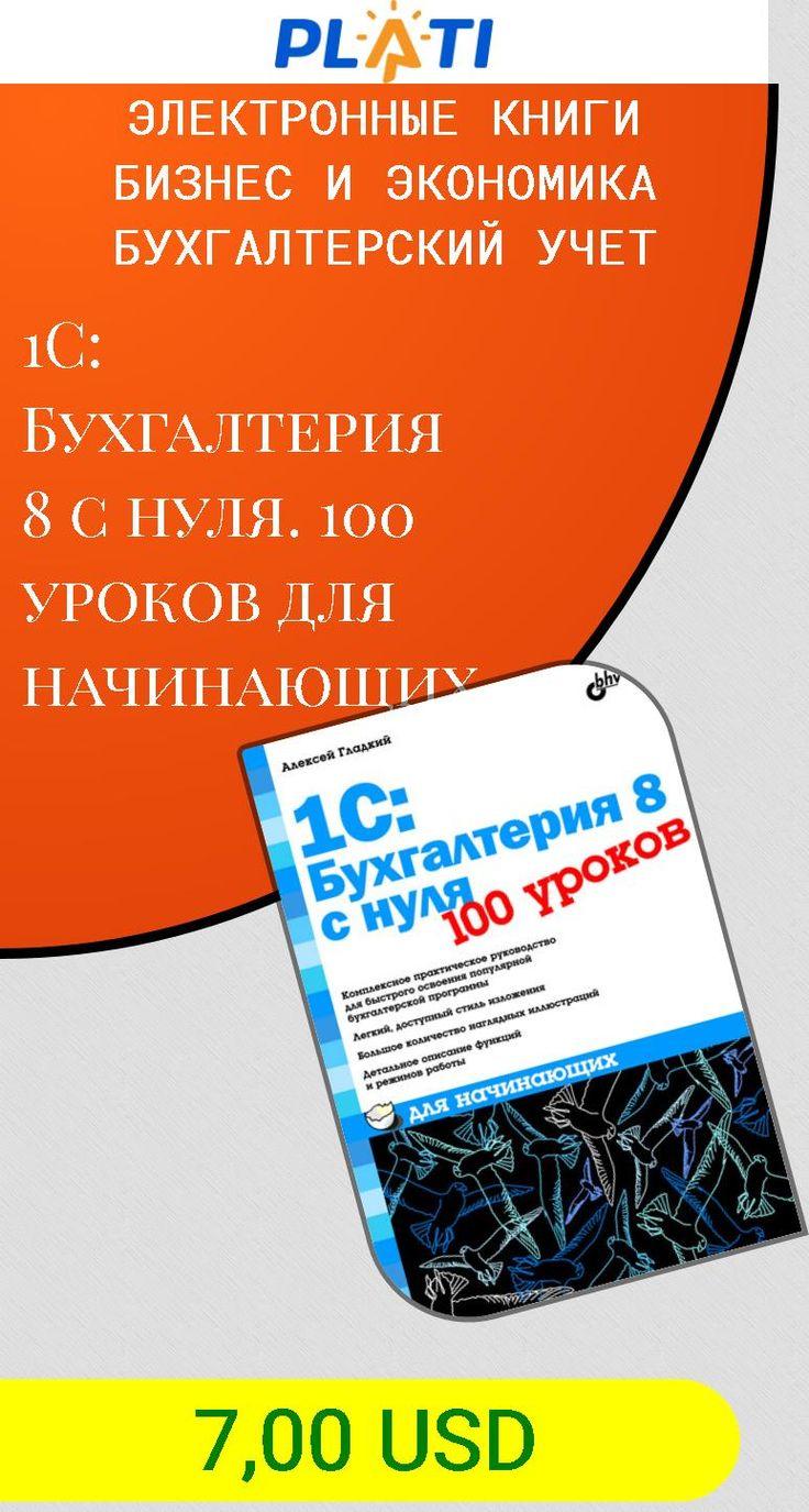 1С: Бухгалтерия 8 с нуля. 100 уроков для начинающих Электронные книги Бизнес и экономика Бухгалтерский учет